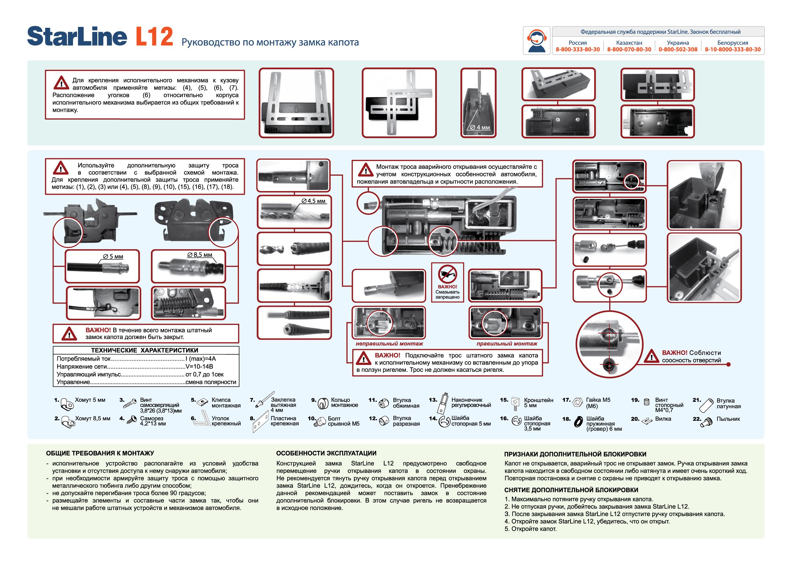 инструкция по установке volvo vida 2013
