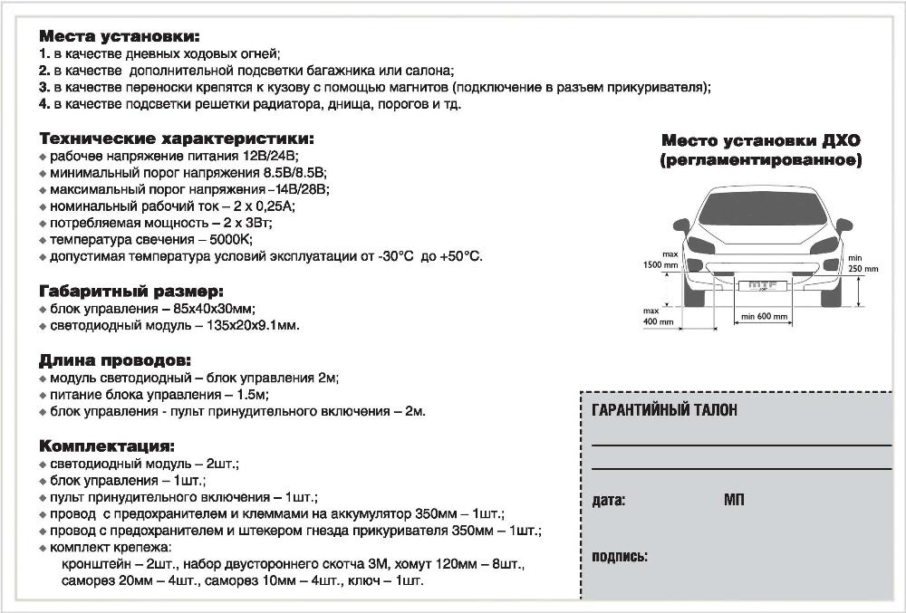 Схема подключения ходовых