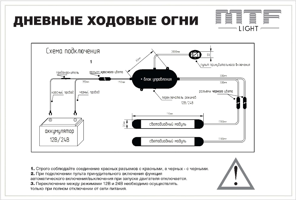 схема подключения дневных ламп - Микросхемы.