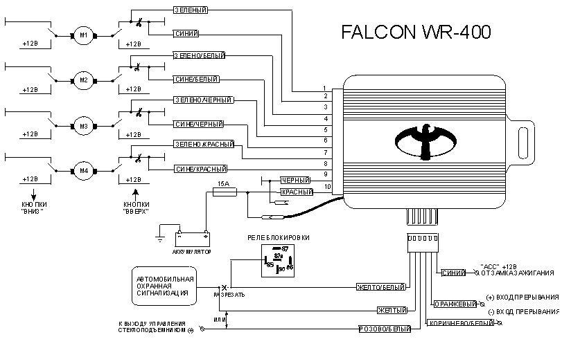 Falcon wr 250 схема подключения