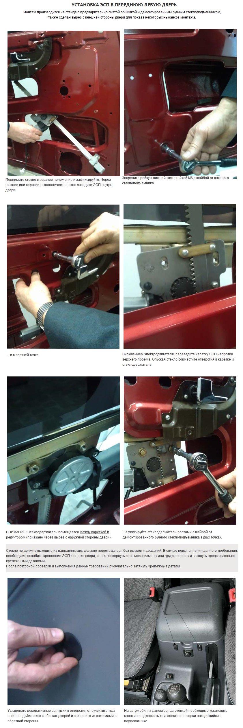 механический стеклоподъемник камаз схема