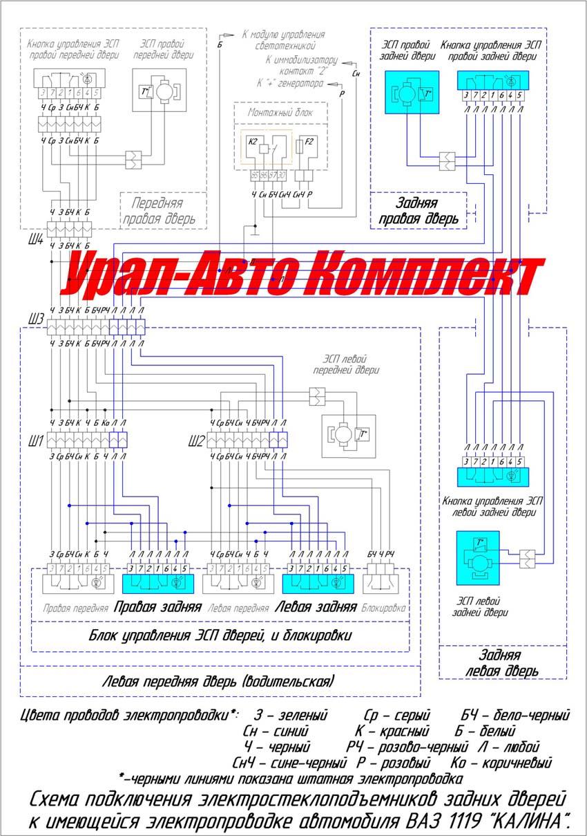 Электрическая схема авто калина.