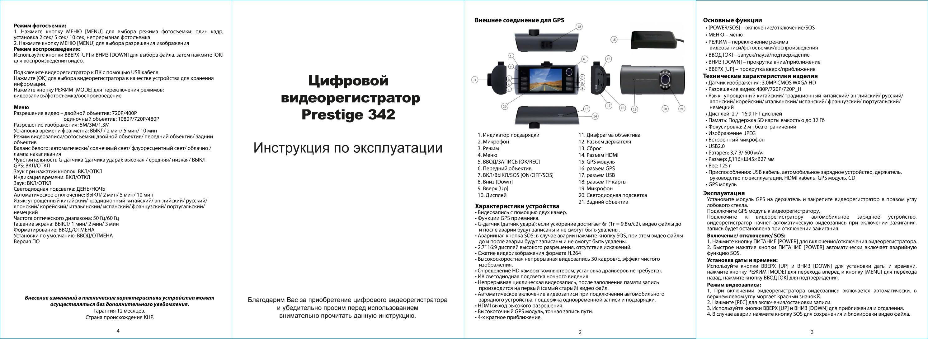 инструкция к видеорегистратору в зеркале заднего вида