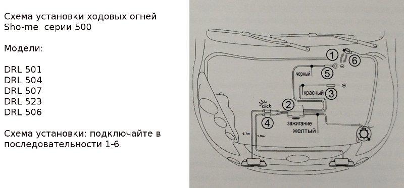Схема установки Sho-me DRL 504