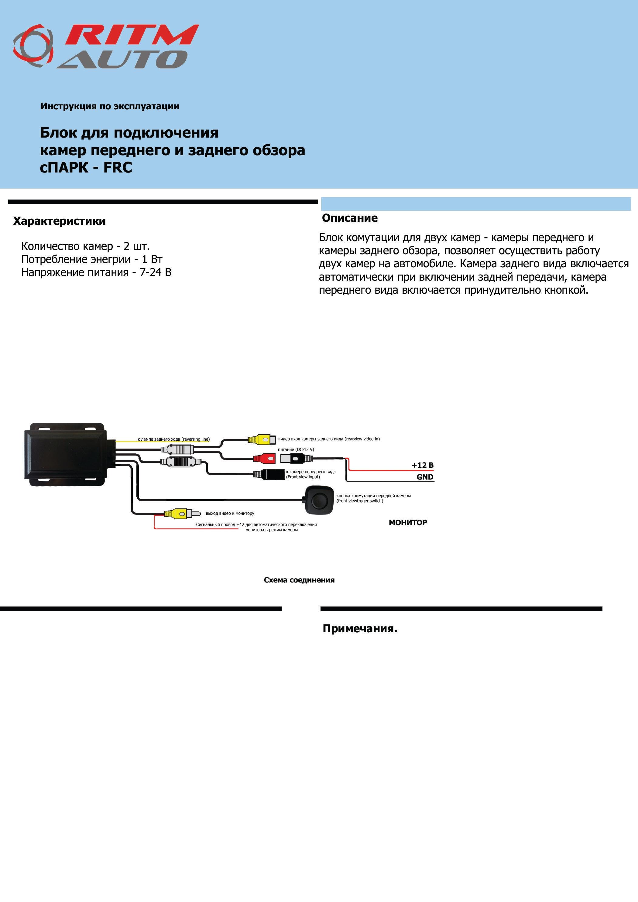 Схема подключения видеокамеры заднего вида в автомобиле