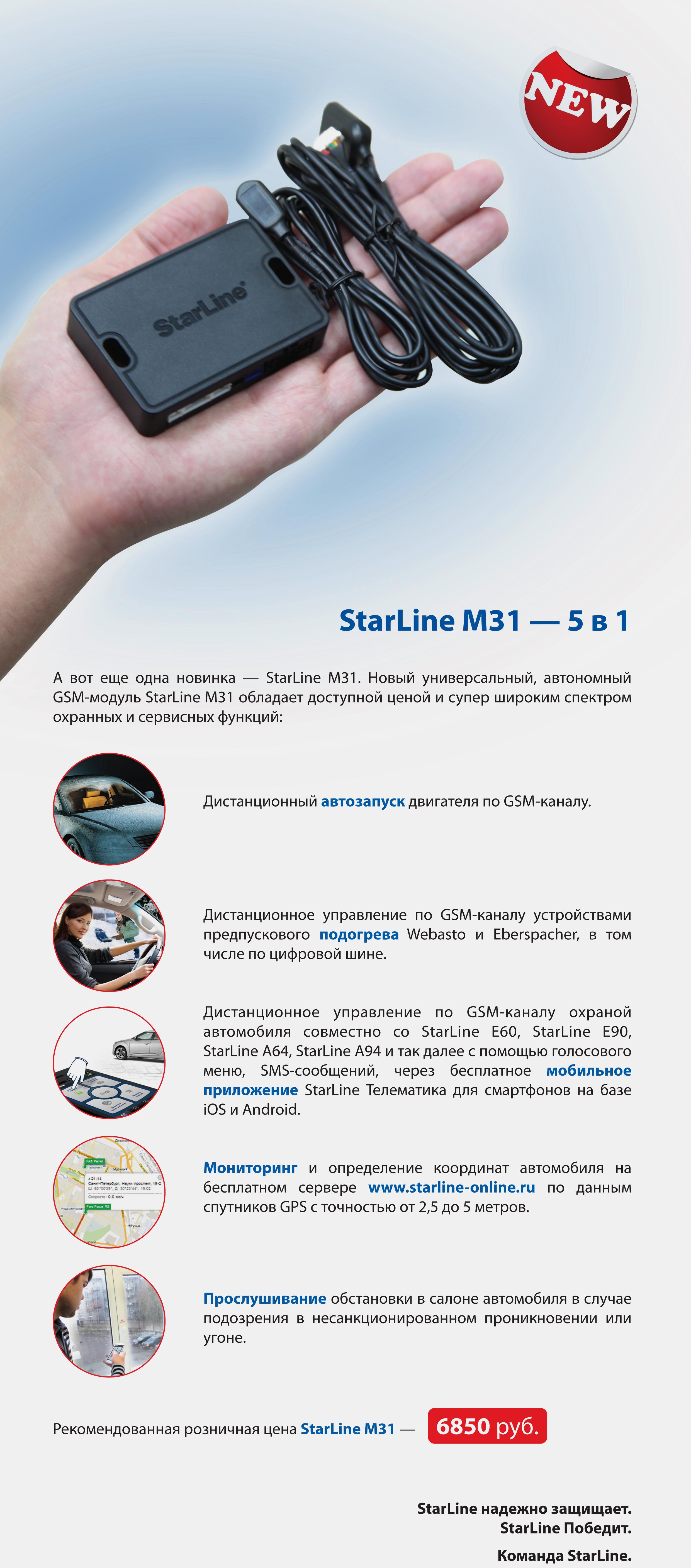 Starline m21 установка своими руками
