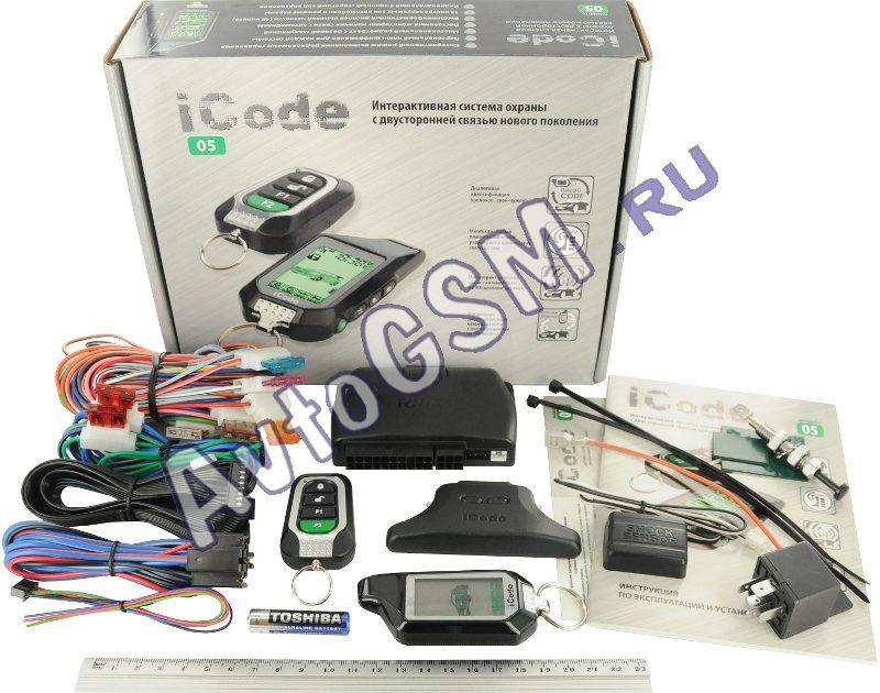 Автосигнализация ICode 05 - фото 11