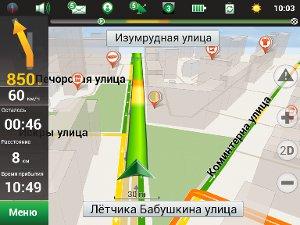 программа gps для андроид с картами